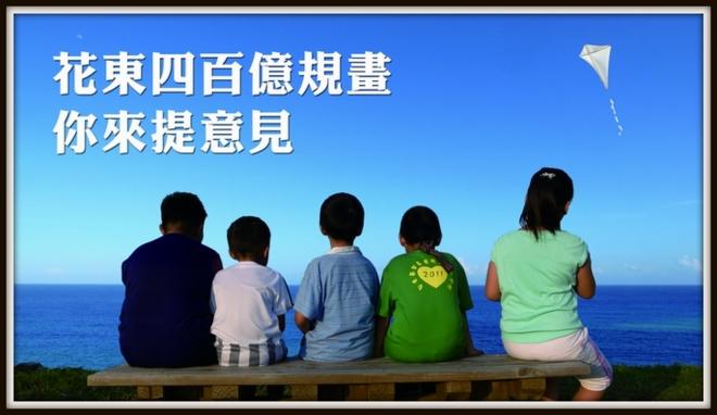 花東聯合論壇海報