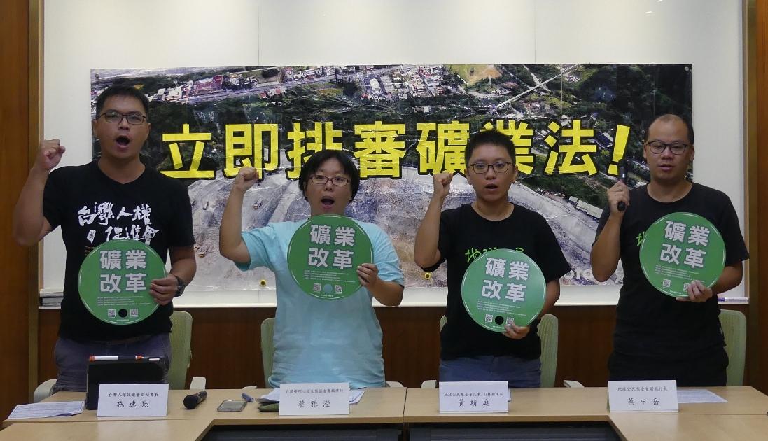 礦業改革 立即排審礦業法.JPG