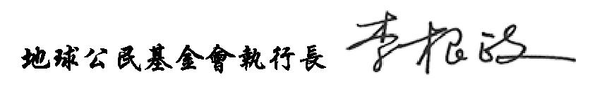 20180117-2執行長簽名.png