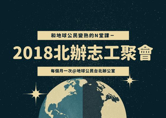 20180421-北辦志工聚會.png