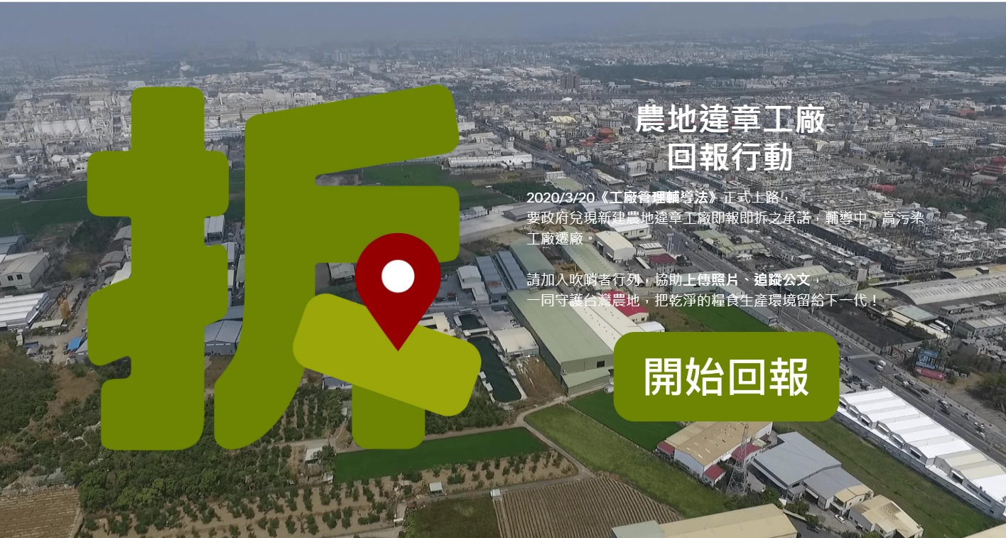 農地違章工廠舉報系統(地球公民基金會提供).jpg